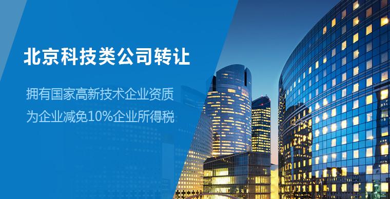 北京科技有限公司转让