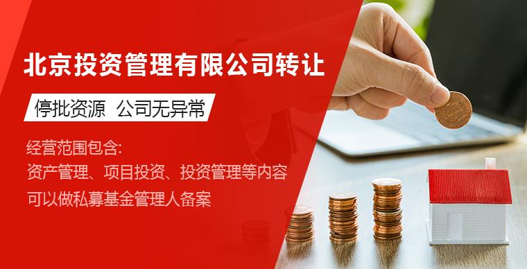 北京投资管理有限公司转让