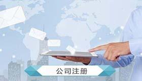 北京注册公司要哪些条件?北京有限责任公司的基本条件是什么?