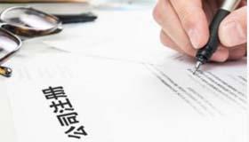 北京有限公司注册需要哪些材料?北京有限责任公司注册的基本条件?