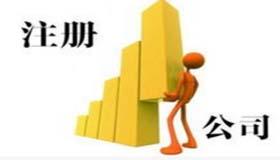 北京市代办注册公司注意问题?北京代理企业注册如何选择?
