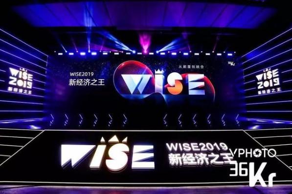 """公司宝助力36氪""""WISE2019新经济之王""""大会,赋能中小企业发展"""