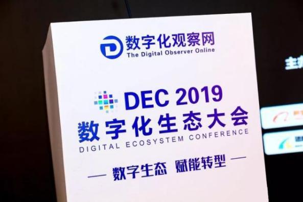 """公司宝荣获DEC2019数字化生态大会""""最佳互联网创新产品奖"""""""