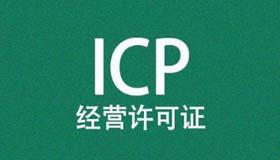 哪些企业需要办理网站ICP许可证?经营性网站ICP许可证申请条件?