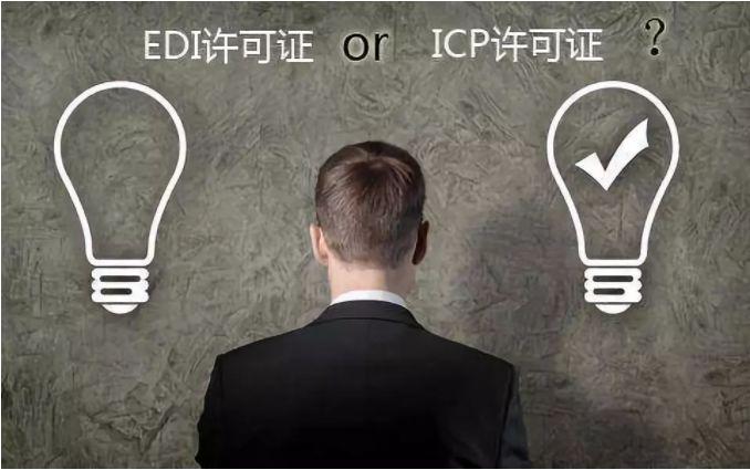 EDI许可证和ICP经营许可证有什么区别?