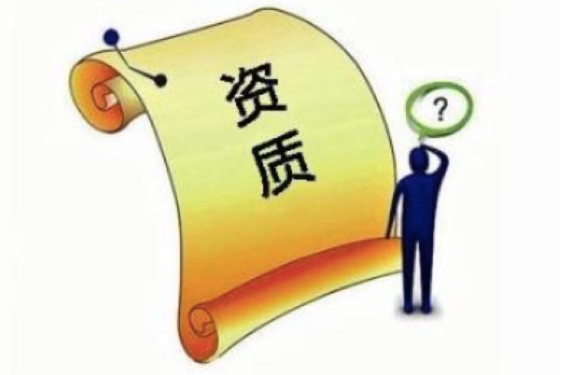 怎样辨别经营性icp经营许可证?经营性icp经营许可证办理条件及材料解读!