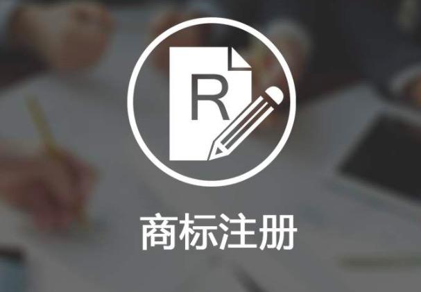 办理商标注册有哪些优势和必要性?注册的注意事项有哪些?