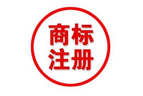 北京商标注册的流程是怎样的?商标注册费用是多少?