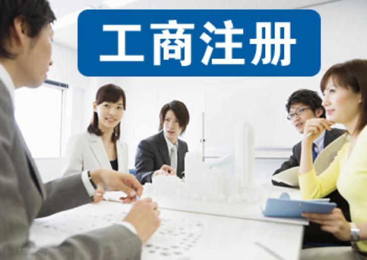 工商注册地址变更需要准备哪些材料?变更的流程是怎样的?