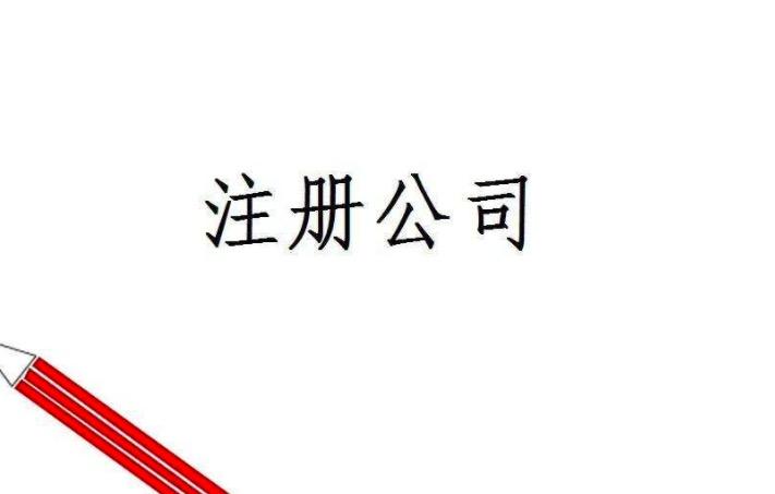 北京营业执照代办该注意哪些问题?