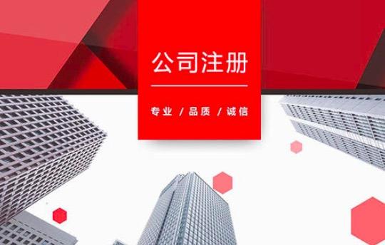 上海公司变更注册地址怎么办?公司变更注册地址流程、材料等全解读!