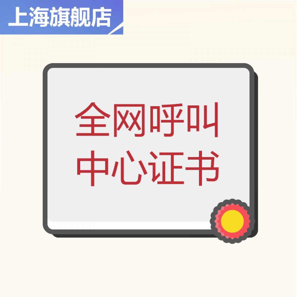 全网呼叫中心许可证 40-60个工作日 公司宝上海旗舰店 上海 增值电信