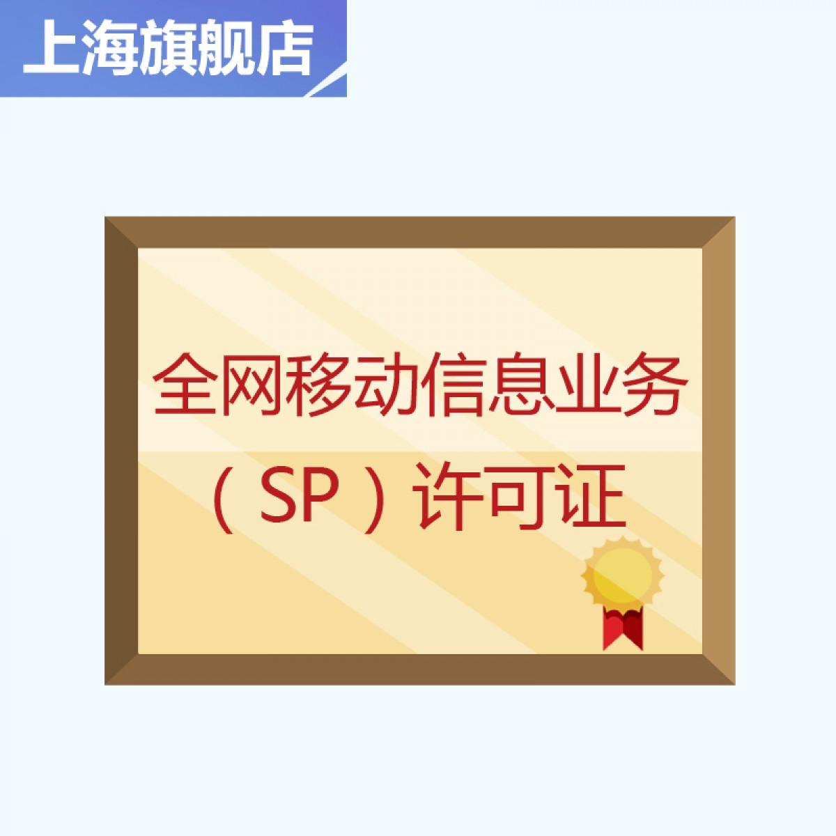 全网SP证书 移动网信息服务业务许可证 第二类增值电信业务经营许可证 公司宝上海旗舰店 上海 增值电信