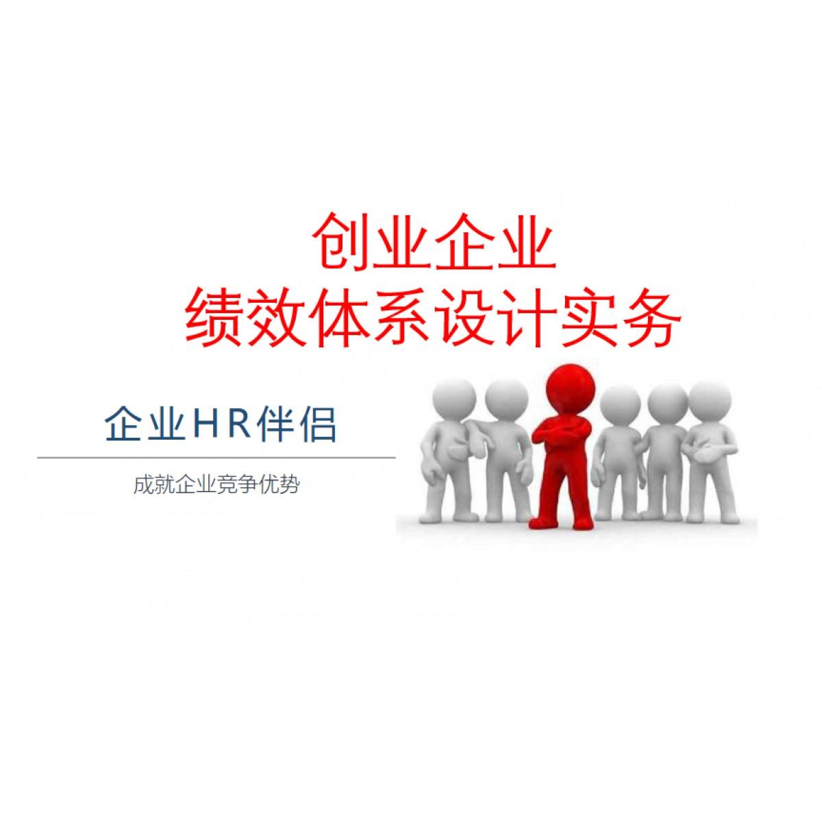 创业企业绩效体系设计实务