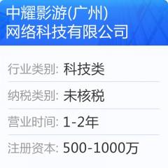 中耀影游(广州)网络科技有限公司转让 公司宝股转中心