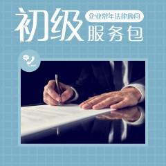 初级服务包 公司宝北京嘉善律师事务所旗舰店