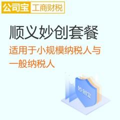 北京顺义区妙创宝公司注册套餐 公司注册、银行开户、社保开户、公积金开户、国地税报到、税控申请、代理记账、薪酬规划、薪资代发