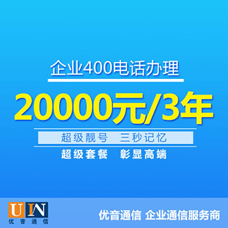 优音 400电话|400企业热线|办理400电话|靓号抢购|20000/3年