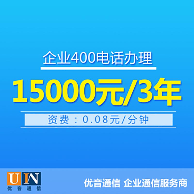 优音 400靓号|400电话|申请400电话|企业通信|15000/3年