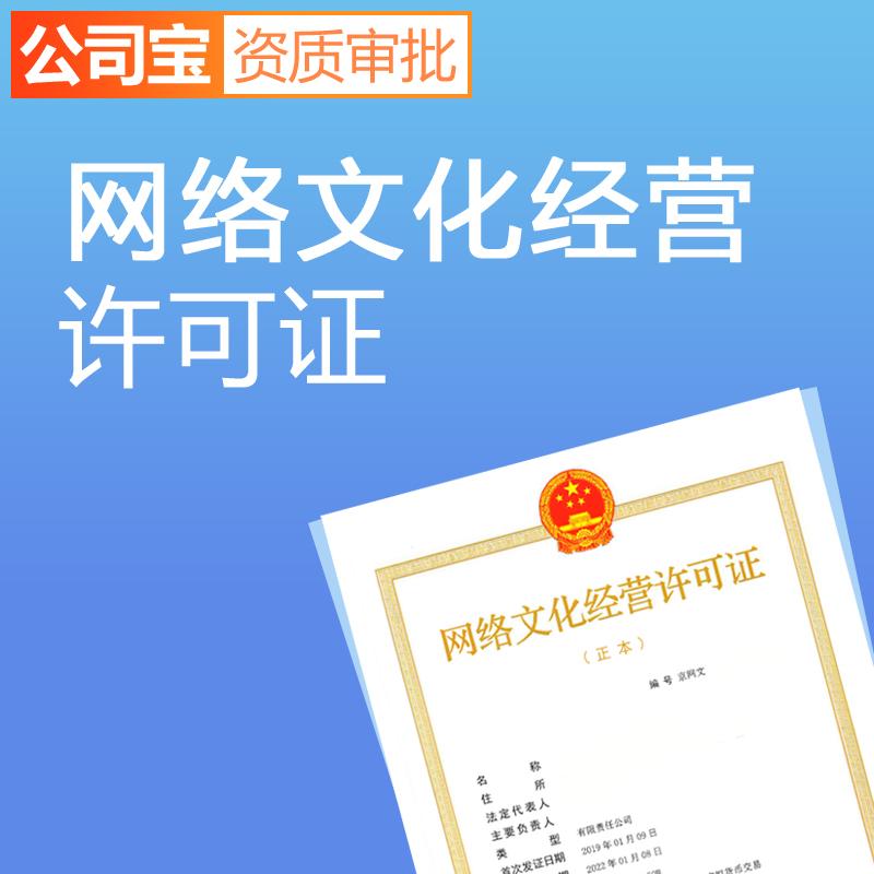 网络文化经营许可证/文网文办理 公司宝资质审批 全国电商领域C2C
