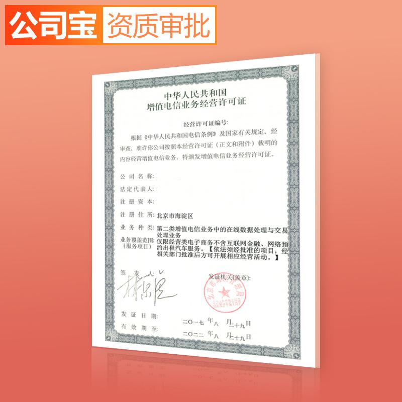 在线数据交易与处理(EDI)许可证 公司宝资质审批 全国 电商领域 C2C