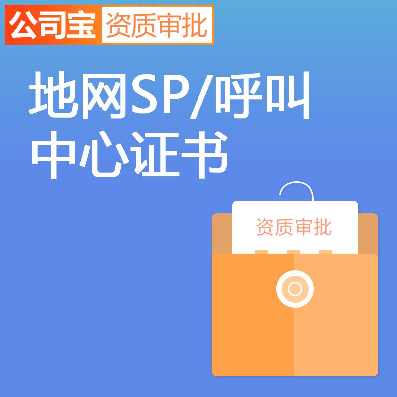 地网SP许可证/地网呼叫中心许可证 公司宝资质审批 全国 基础通讯 呼叫中心