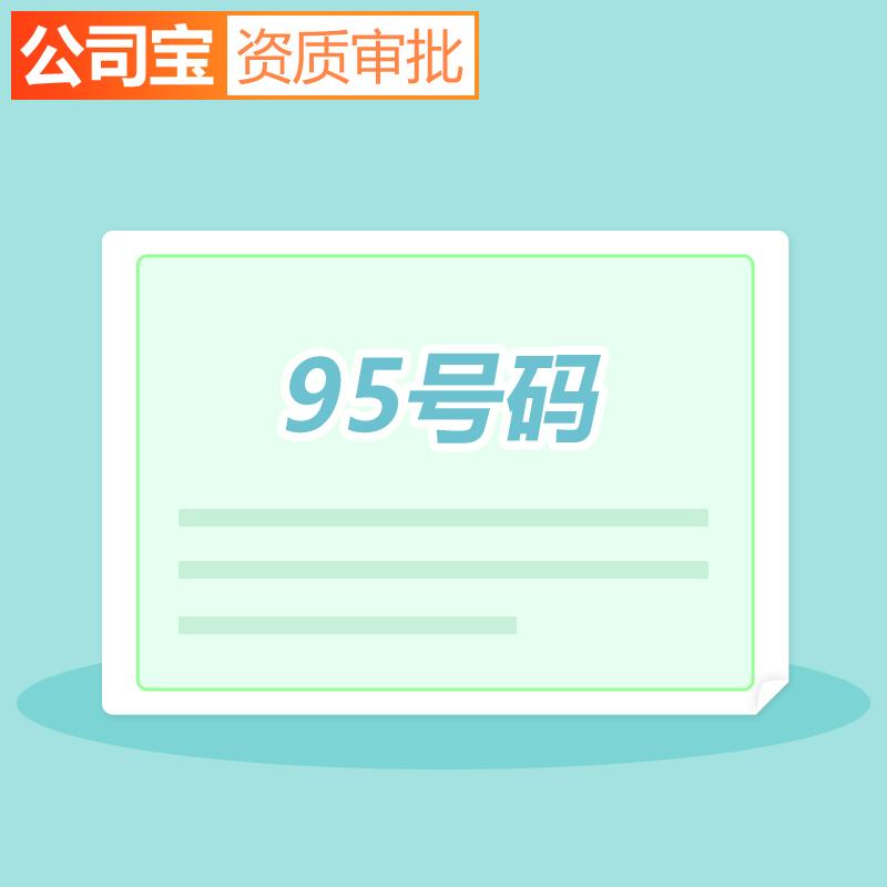 95号码申请 公司宝资质审批 全国 基础通讯 呼叫中心