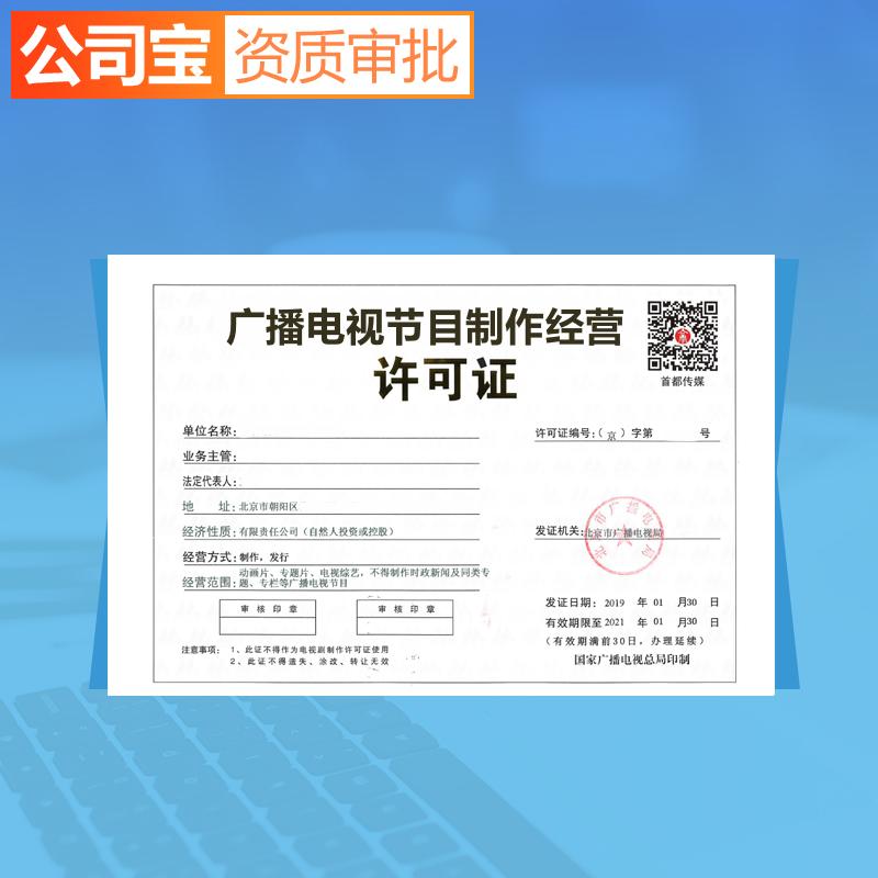 广播电视节目制作经营许可证 (视频广告制作) 公司宝资质审批 全国 电商领域 C2C