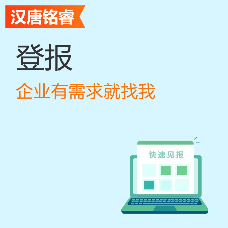 登报申明 原件丢失声明/公司注销声明/公司减资声明 汉唐铭睿 天津