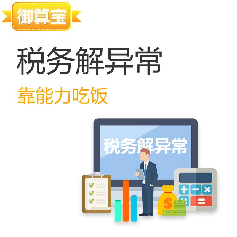 广州税务解异常 税务年报异常解除 御算宝