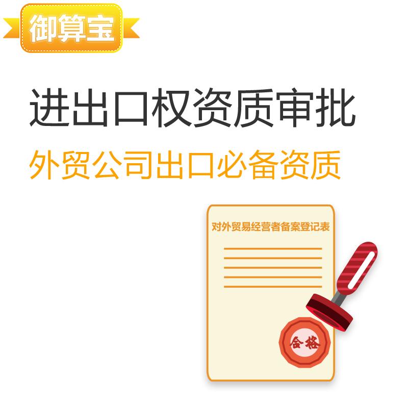 进出口权资质审批 进出口权许可证 御算宝 广州 电商领域 跨境电商