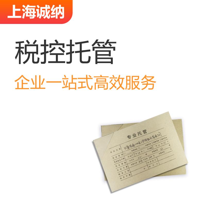 上海税控托管 抄税清卡、开具发票10张/月 上海诚纳