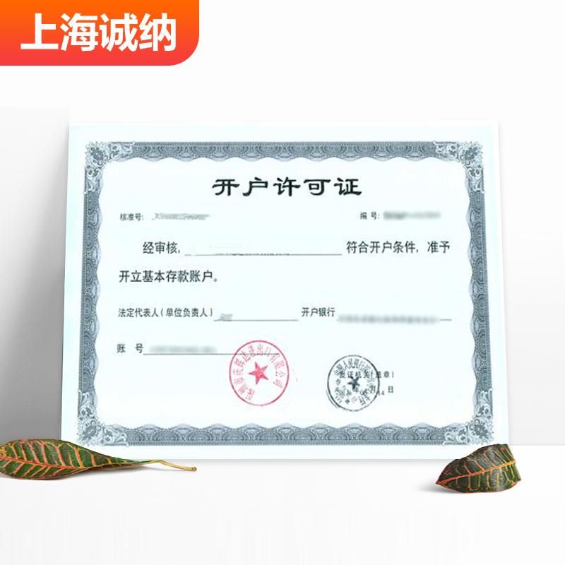 上海银行开户 开立基本账户 上海诚纳