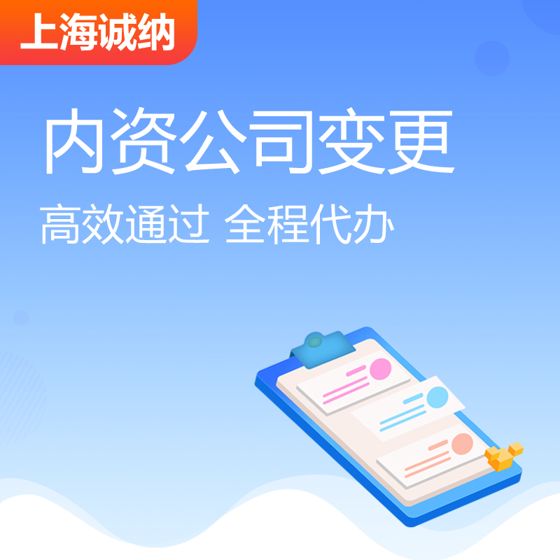上海内资公司变更 法人变更/名称变更/经营范围变更/股东变更等 上海诚纳