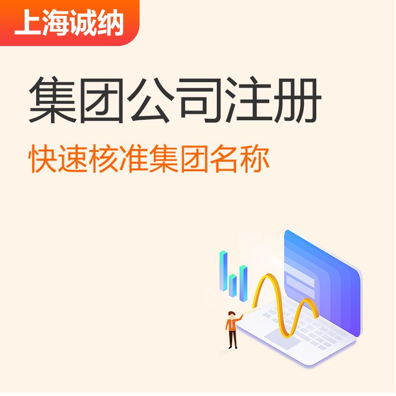 集团公司注册 注册上海集团公司 营业执照办理 上海诚纳