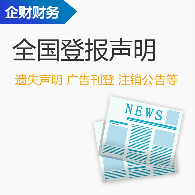 南京登报申明 公司注销声明/公司减资声明/原件丢失声明等 企财财务
