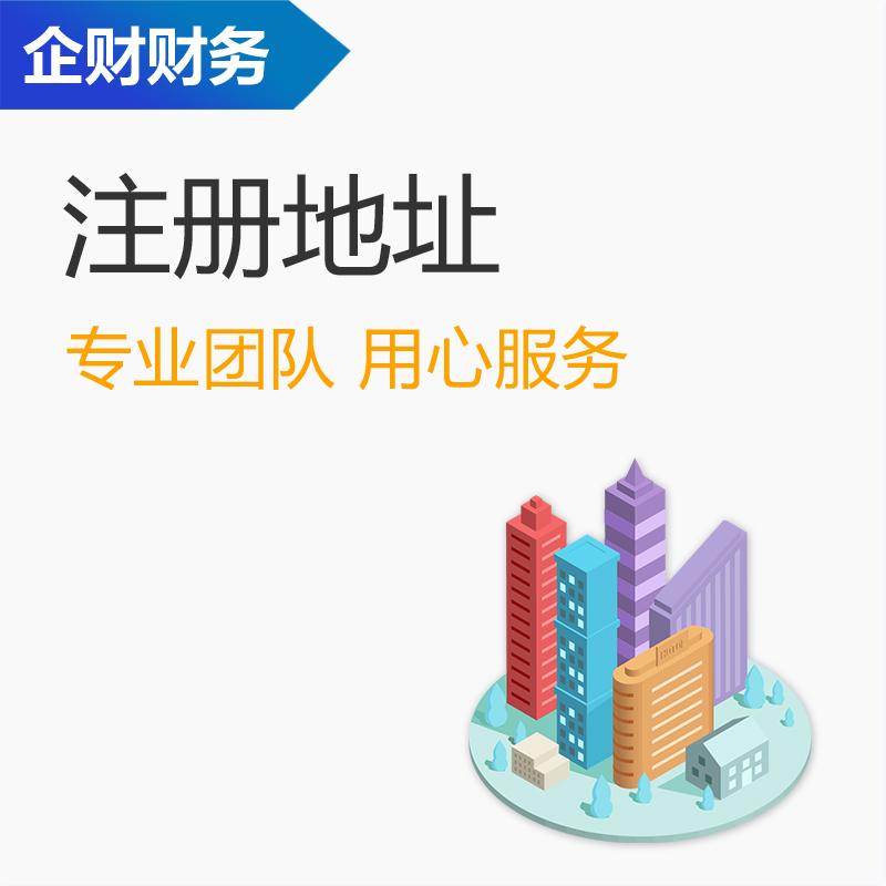 南京公司注册地址 注册公司地址 企财财务