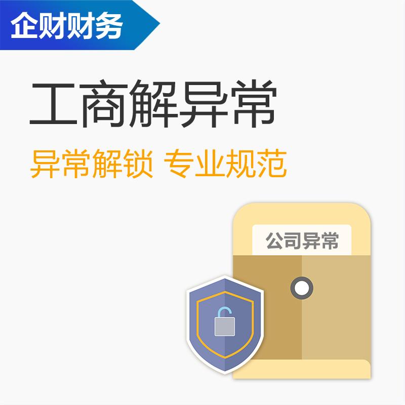 南京工商解异常 企业异常名录消除 地址异常解除/年报异常解除 企财财务
