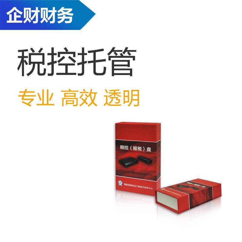 南京税控托管 抄税清卡、开具发票10张/月 企财财务
