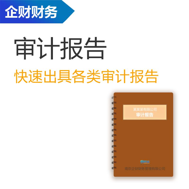 南京审计报告 年审报告 税审报告 企财财务