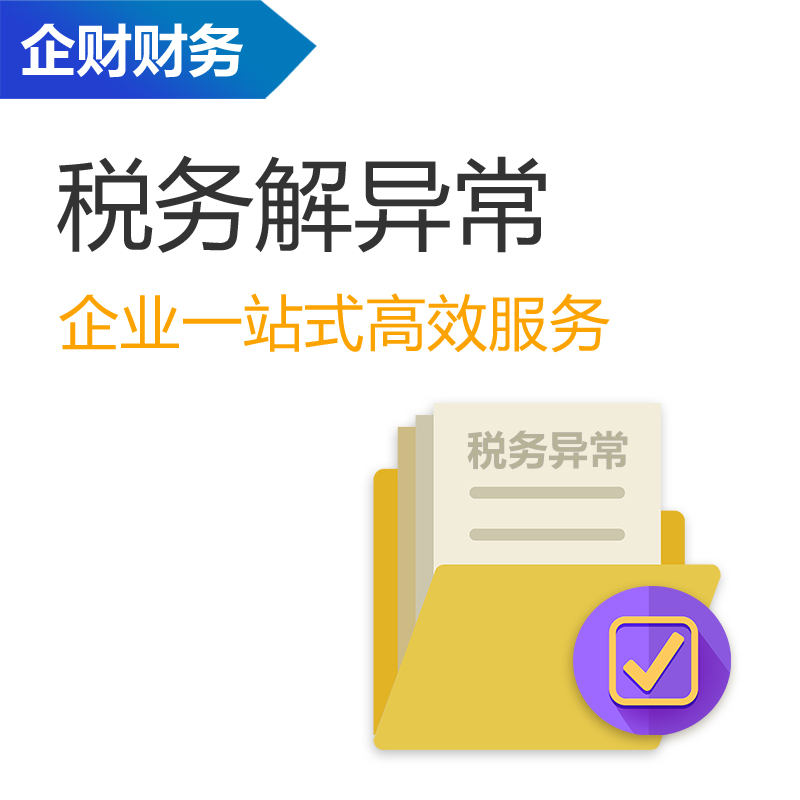 南京税务解异常 税务年报异常解除 企财财务