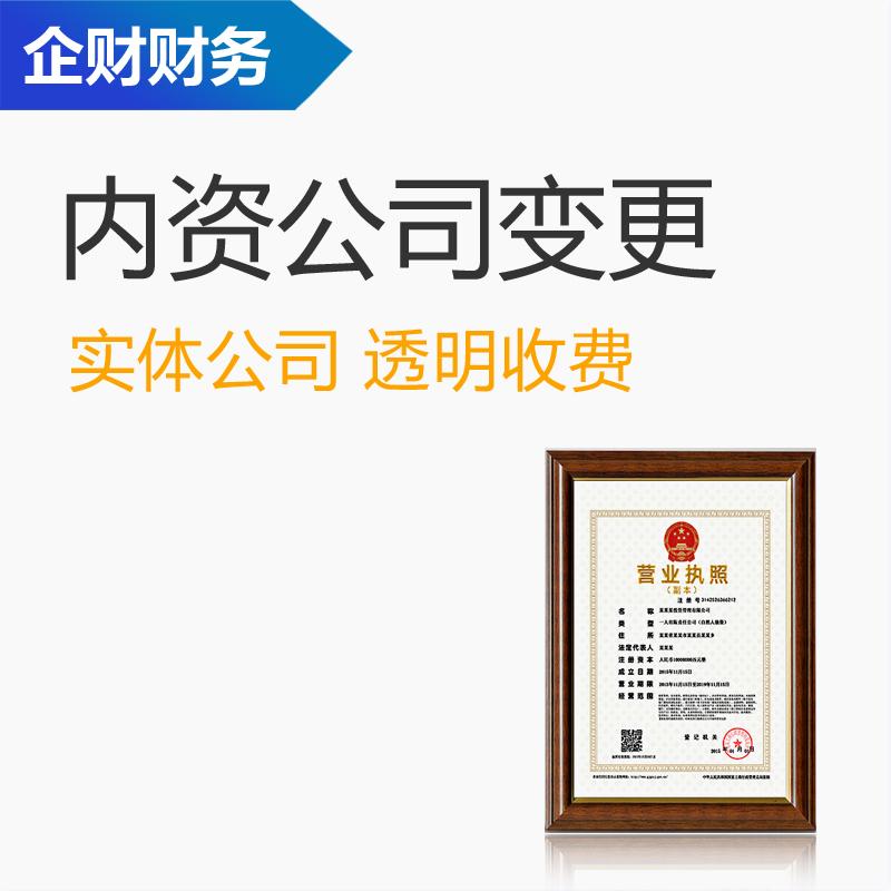 南京内资公司变更 法人变更/名称变更/经营范围变更/股东变更等 企财财税
