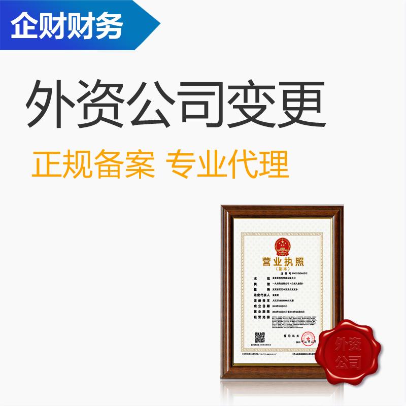 南京外资公司变更 地址变更/注册资金变更/经营范围变更/法人变更等 企财财务