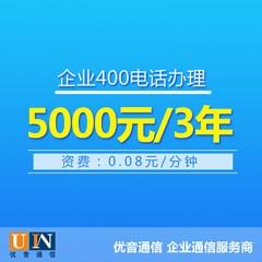 优音 400电话|400号码|企业通信|办理400电话|5000/3年