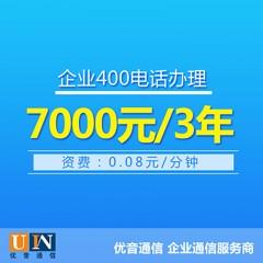 优音 400电话|企业热线|400电话办理|申请400电话|7000/3年