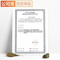 公司宝资质审批 全国 电商领域 C2C 互联网信息经营(ICP)许可证