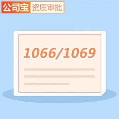 1066號碼申請/1069號碼申請 公司寶資質審批 全國 基礎通訊 呼叫中心