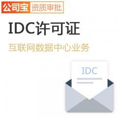互联网数据中心业务(IDC)许可证 IDC许可证 公司宝资质审批 全国 大数据云计算 云计算