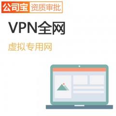 公司宝资质审批 全国 基础通讯 远程会议 VPN全网虚拟专用网