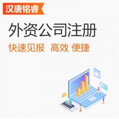 外资有限公司注册 注册外资公司 营业执照办理  汉唐铭睿 天津